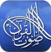 Photo of صوت القرآن – تطبيق إسلامي جديد ومجاني في الاب ستور