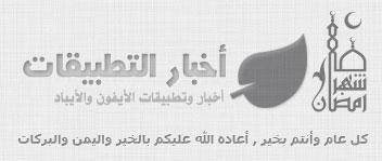 رمضان كريم من موقع أخبار التطبيقات