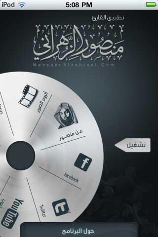 تطبيق الشيخ منصور الزهراني