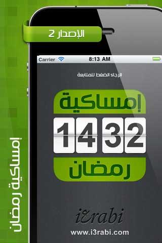 تطبيق إمساكية رمضان لعدد من مدن العالم