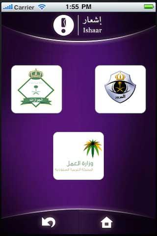 """تطبيق """"موبايل إشعار"""" – خدمات حكومية في السعودية"""