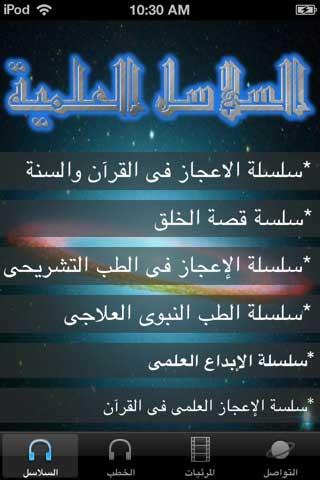 تطبيق الإعجاز العلمي في القرآن والسنة
