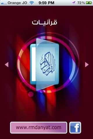 """تطبيق """"رمضانيات"""" – rmadanyat"""