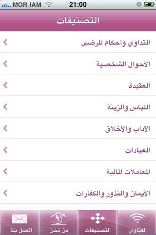 تطبيق فتاوى المسلمة