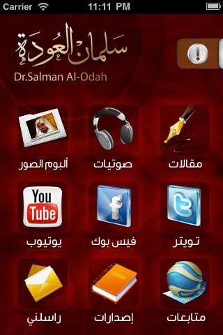 موقع الدكتور سلمان العودة في تطبيق مجاني