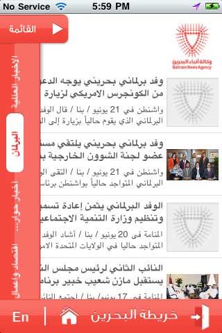 تطبيق وكالة الأنباء البحرينية