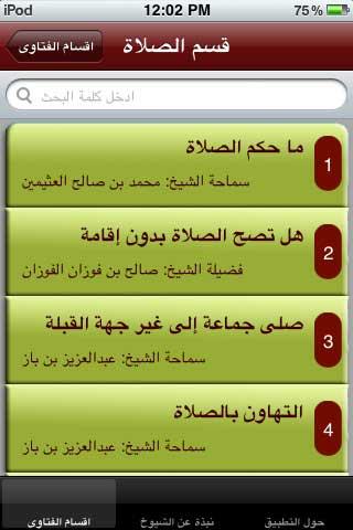 تطبيق فتاوى إسلامية