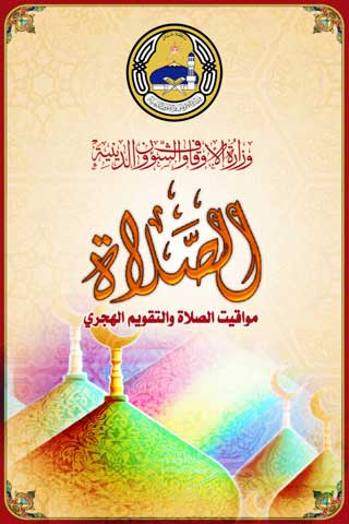تطبيق الصلاة – AlSalah