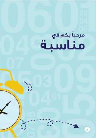 تطبيق Munasabah