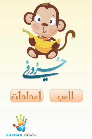 لعبة Horofee (حروفي) المجانية للاطفال