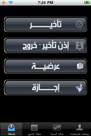 تطبيق دوامي – Dawami