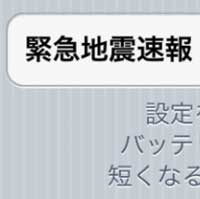 الايفون في اليابان ينذرك بوقوع الزلازل