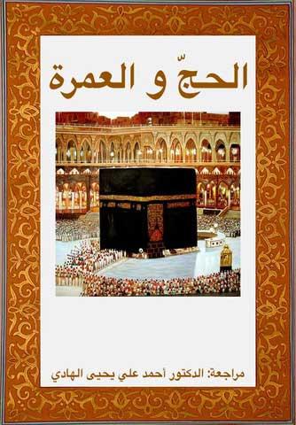 تطبيق الحج والعمرة – Al Hajj & Al Omrah