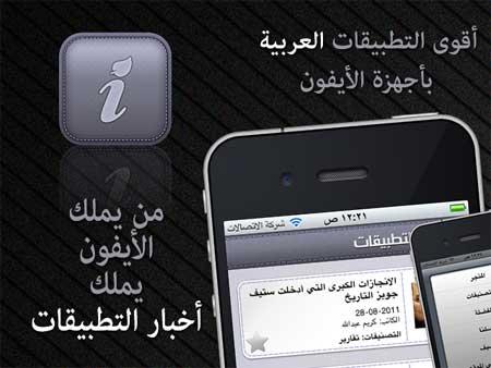 اخبار التطبيقات