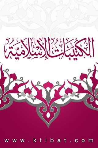 تطبيق الكتيبات الإسلامية