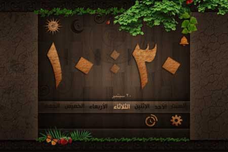 تطبيق الساعة العربية الناطقة