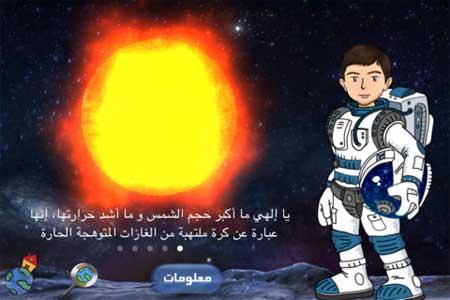 تطبيق نظامنا الشمسي