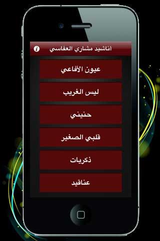 تطبيق أناشيد الشيخ مشاري بن راشد
