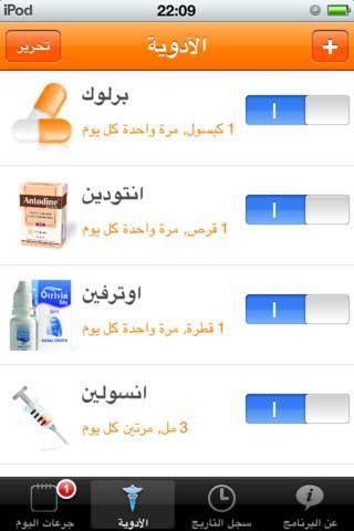 تطبيق DoseOrganizer