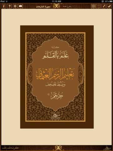 تطبيق الرسم العثماني للمصحف الكريم