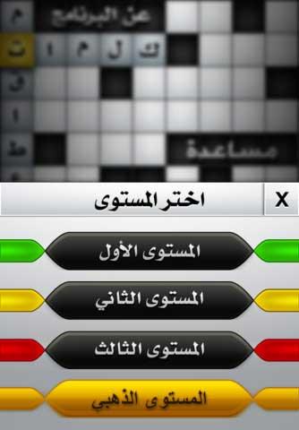 تطبيق كلمات متقاطعة باللغة العربية
