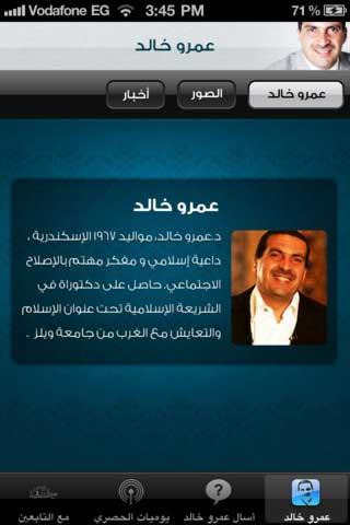 تطبيق الداعية الاسلامي عمر خالد