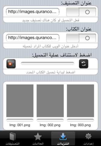 تطبيق إصدارات مجمع الملك فهد