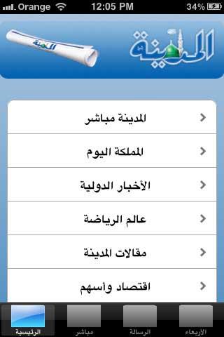 تطبيق صحيفة المدينة بالعربية