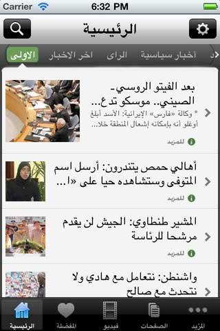 تطبيق صحيفة الشرق الاوسط
