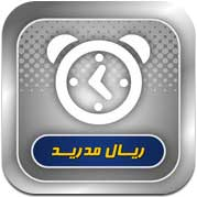 صورة متاح للتنزيل: ساعة منبه خاصة لعشاق ريال مدريد وفرق سعودية !