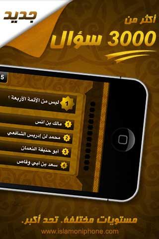 معلوماتك الإسلامية