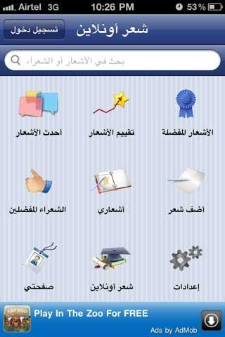 تطبيق لهواة الشعر العربي العامي والفصيح مجانا