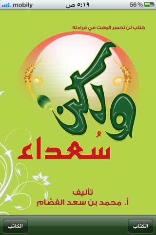 تطبيق لكتاب ولكن سعداء للمؤلف: محمد الفصام