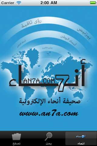"""تطبيق صحيفة """"أنحاء"""" الالكترونية"""