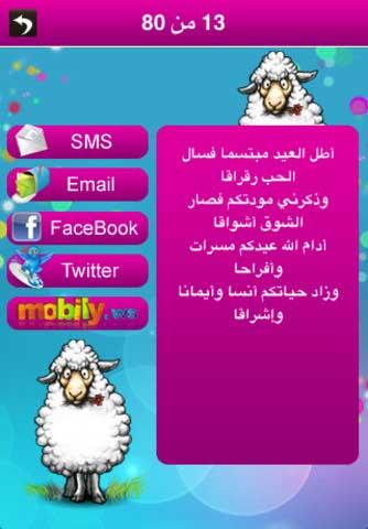 تطبيق مجاني لرسائل ولنغمات عيد الأضحى