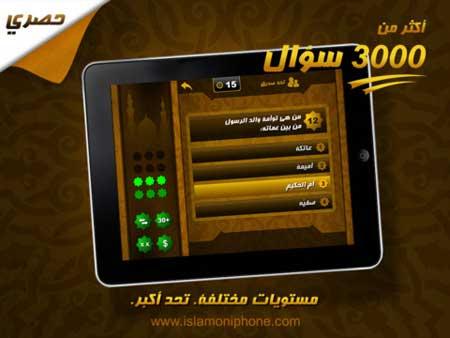 معلوماتك الإسلامية للايباد