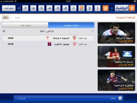 قناة الجزيرة الرياضية المشفرة متوفرة لجهاز الايباد