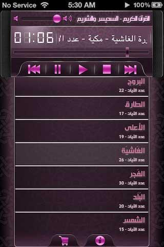 تطبيقات تلاوة القرآن الكريم الكامل بأصوات مختلفة