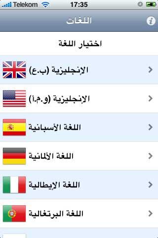 تطبيق المدرب اللغوي