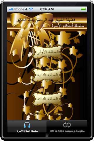 محاضرات الشيخ عبد الرحمن عبد الخالق