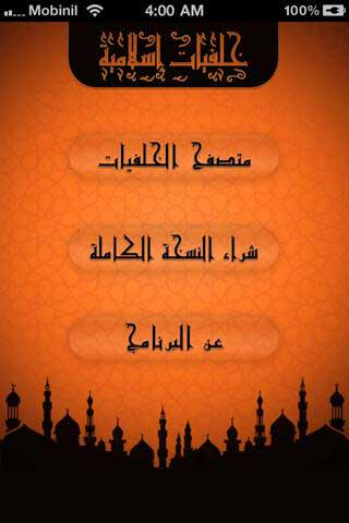 تطبيق مجاني للخلفيات الاسلامية