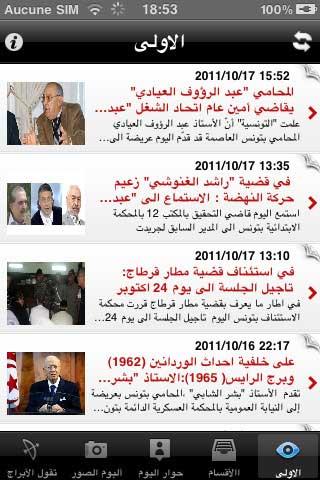 """تطبيق صحيفة """"التونسية"""""""