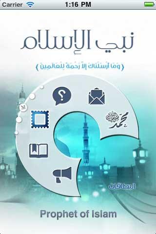 تطبيق مجاني للتعريف بنبي الإسلام