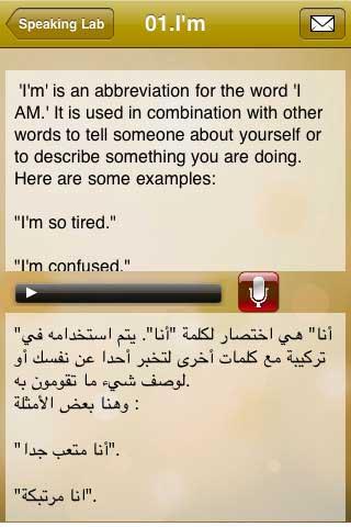 تطبيق للمفردات الانجليزية الأساسية