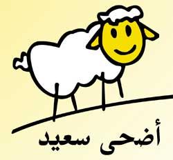 Photo of اخبار التطبيقات يهنئكم بعيد الاضحى المبارك