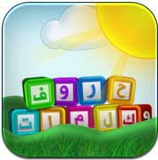 صورة حروف وكلمات للايفون والايباد – تطبيق عربي ترفيهي تعليمي للأطفال