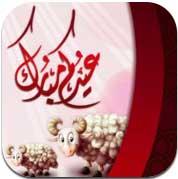 تطبيق تهاني عيد الأضحى المبارك