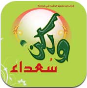 صورة تطبيق لكتاب ولكن سعداء للمؤلف: محمد الفصام