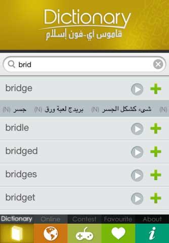 تطبيق قاموس عربي انجليزي وانجليزي عربي