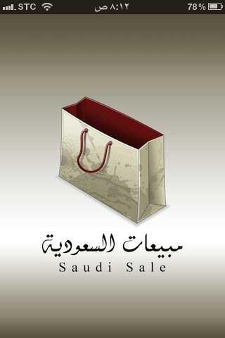 تطبيق مبيعات السعودية